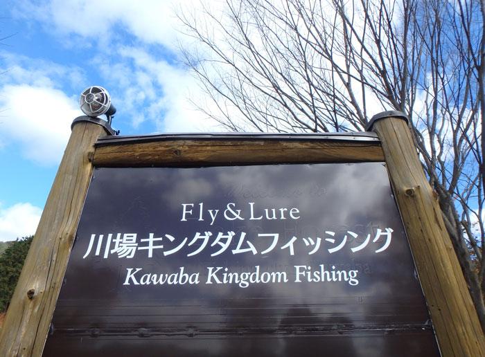 川場 キングダム フィッシング